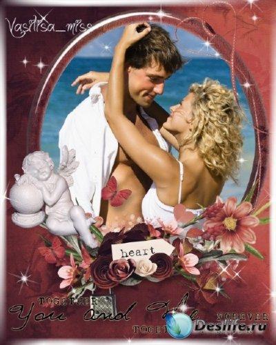 Романтические рамка - Я и ты вместе навсегда