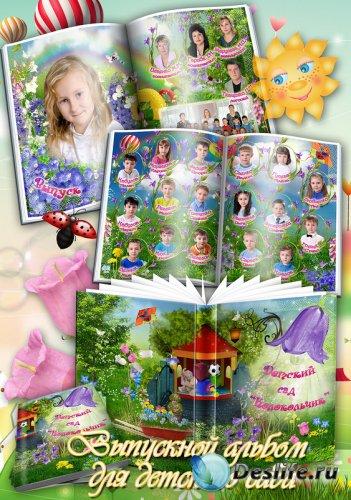 Выпускной альбом для детского сада - Колокольчик