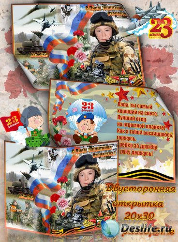 Открытка двусторонняя – С днем защитника Отечества!