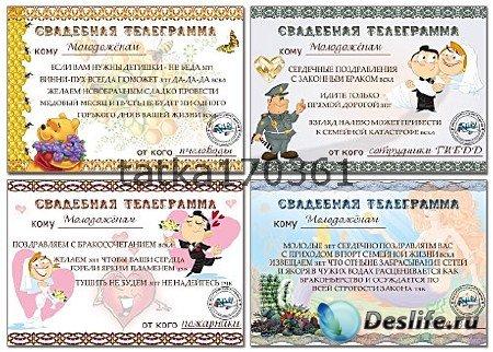 Многослойные шуточные шаблоны - Свадебные поздравительные телеграммы