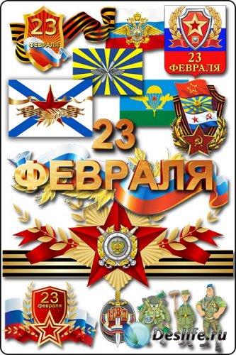 Клипарт к празднику 23 февраля / Clipart by a holiday on February 23