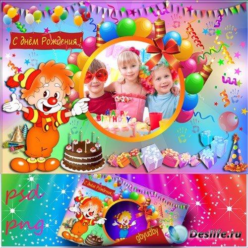 Детская рамка для фото - Прекрасный день Рождения