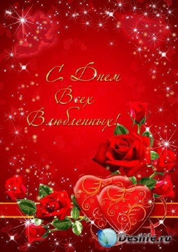 Романтическая открытка для фотошопа ко дню влюблённых