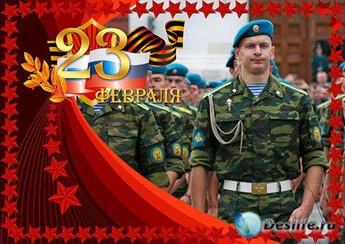 Рамка фотошоп к 23 февраля красные звёзды