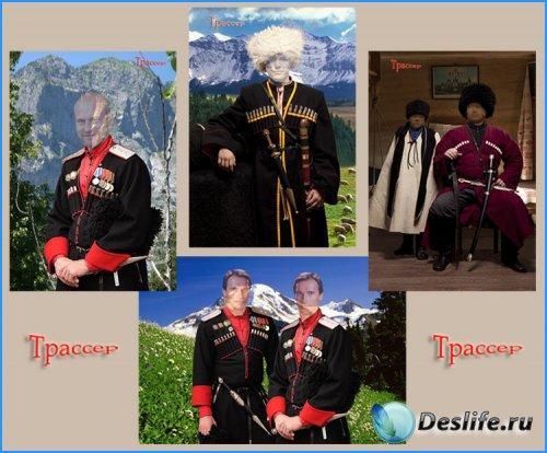 Комплект мужских фотокостюмов - Казаки