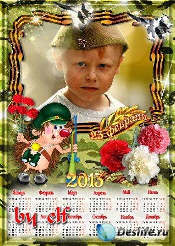 Календарь на 2013 год с вырезом для фото – С Днем Защитника Отечества