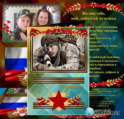 Фоторамка открытка любимому или отцу 2