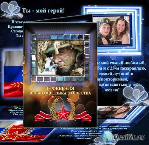 Фоторамка открытка любимому с 23 февраля 3