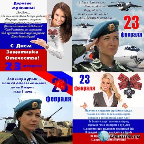 Сборник женских шаблонов – Поздравляем с 23 февраля