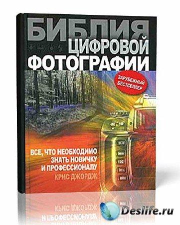 The Book of Digital Photography / Библия цифровой фотографии