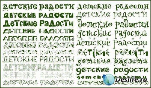 Красивые русские шрифты для оформления детских работ
