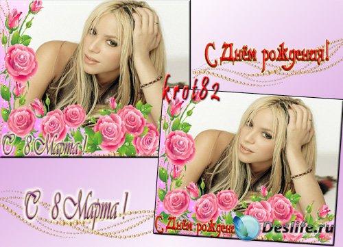 Женская фоторамка к празднику – Розовые розы