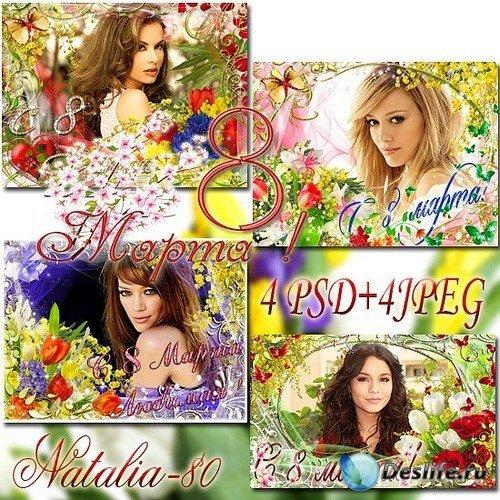 Праздничные рамочки для оформления фото к 8 Марта - Весенние тюльпаны и мим ...