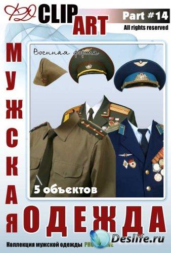 Мужская военная и служебная форма