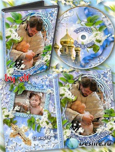 Обложка и задувка для оформления DVD + рамочка - Таинство Крещения