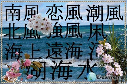 Подборка иероглифов на тему Вода и ветер