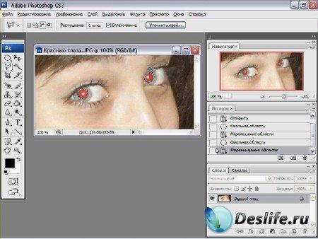 Видеоурок для фотошопа - Как убрать на фотографии красные глаза