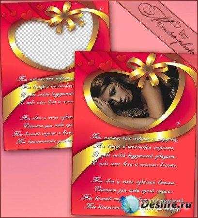 Рамка для фотошопа романтическая - Близкому человеку