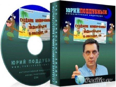 Создание анимированных видеооткрыток в Photoshop CS6 (2012 / Видео урок)