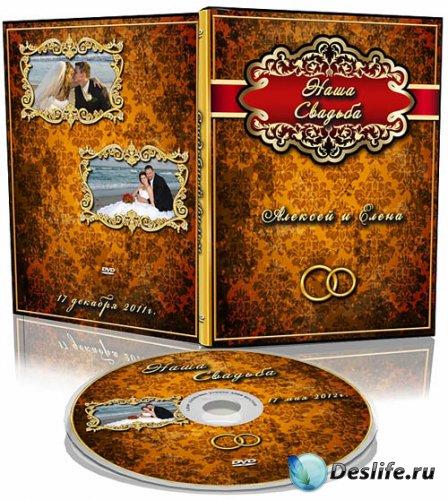 Свадебная обложка DVD и задувка на диск - Самый лучший день
