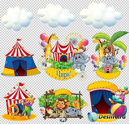 Клипарт PSD - Сборник цирковые персонажи на прозрачном фоне