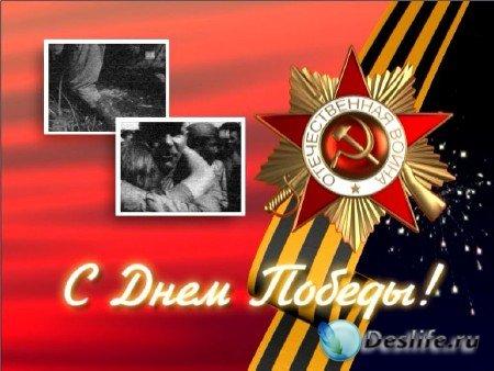 Праздничный футаж - С Днем Победы