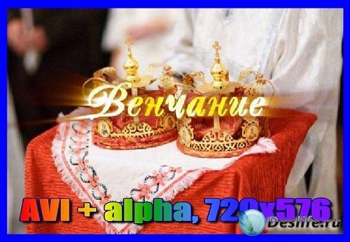 Свадебные титры Венчание(alpha)