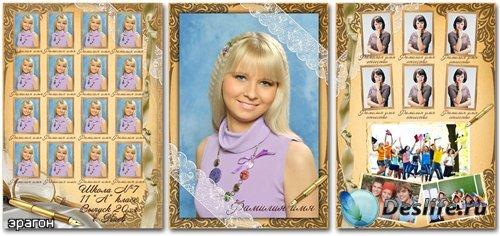 Школьная виньетка для фотошопа – Мой выпускной