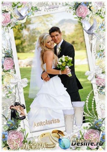 Свадебная фоторамка – Вместе  навсегда