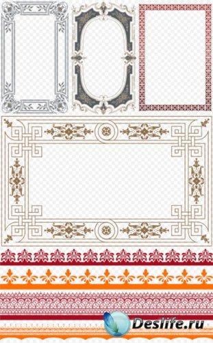 Клипарт PSD - узорные бордюры и рамки вырезы на прозрачном фоне