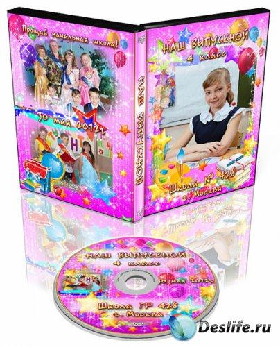 Обложка DVD и задувка на диск - Выпускной  в начальной школе