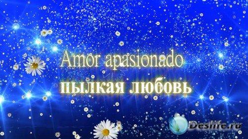 Романтический футаж - Пылкая любовь