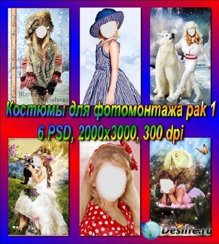 Сборник костюмов для монтажа (детские pak 1)