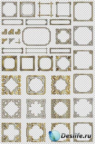 Золотистые рамки вырезы для творческих работ на прозрачном фоне