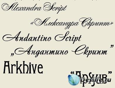 100 Изящных шрифтов
