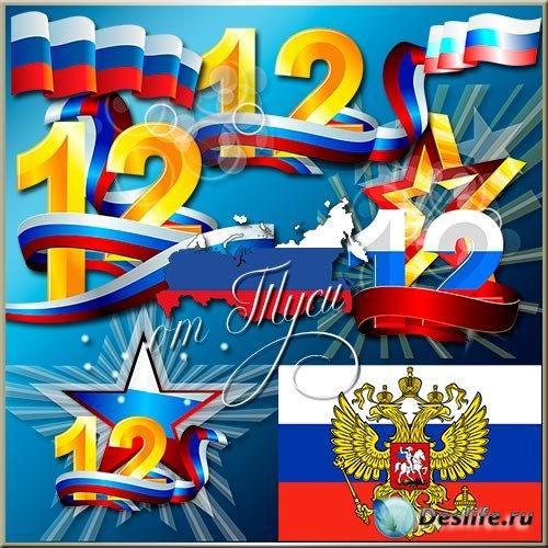 Клипарт - День Независимости России