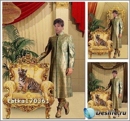 Костюм для фотошопа - Мужчина в индийском костюме