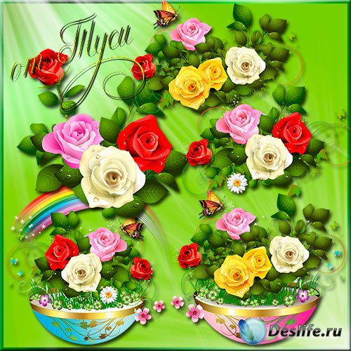 Клипарт - Букеты нежных роз
