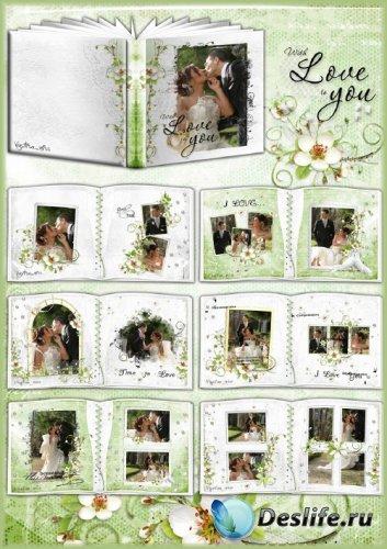 Свадебная фотокнига - С любовью к Вам