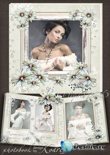 Винтажная романтическая фотокнига - Нежность воспоминаний