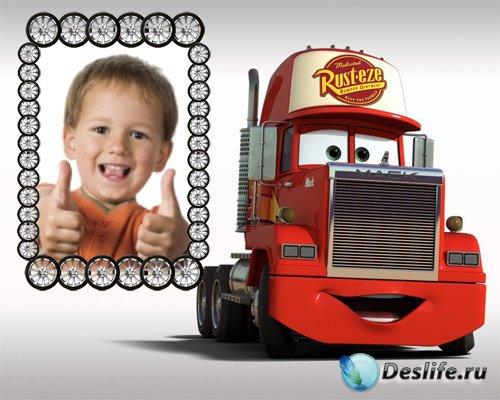 Рамка для фотошоп - Тачки, грузовик Мак