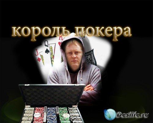 Мужской фотокостюм-лучший игрок в покер