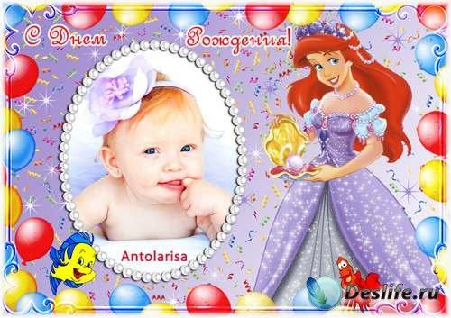 Праздничная фоторамка  для девочек -  С Днем Рождения