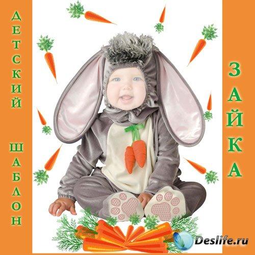 Костюм детский - Маленький ребенок в костюме заи