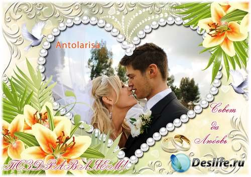 Свадебная рамка для фото – Поздравляем