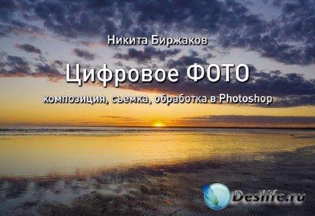 Урок для photoshop - Обработка RAW файлов