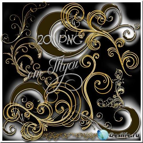 Элементы дизайна - Завитки - Чёрное золото