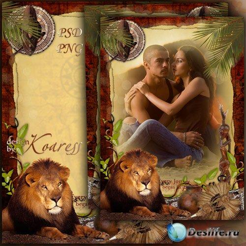 Романтическая фоторамка - Путешествие в сердце Африки