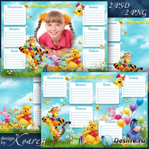 Расписание уроков c рамкой для фото - Мои веселые друзья