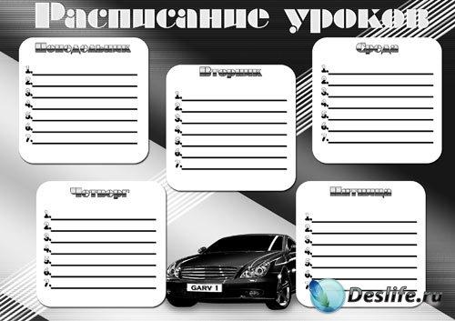 Расписание уроков в стильном оформлении с машиной